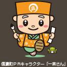 マスコットキャラクター「一茶さん」