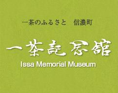 一茶記念館ホームページに戻る