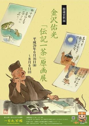 金沢ポスターs