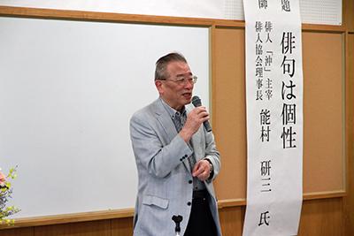 俳人能村研三さんの記念館講座